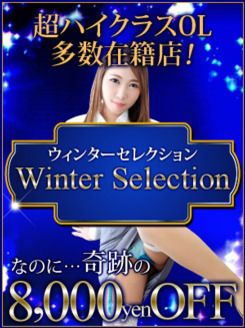 Winter☆Selection